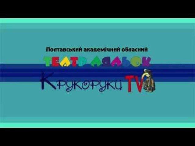 Крукоруки відвідують пожежно-технічну виставку Головного управління ДСНС у Полтавській області