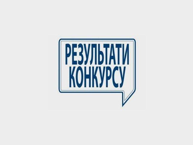 Результати конкурсу на заміщення вакантних посад  від 11.09. 2019