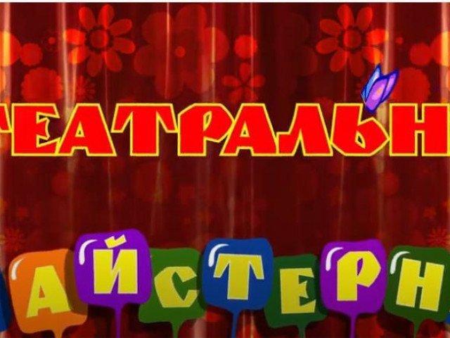 """4 випуск передачі """"Театральна майстерня"""""""