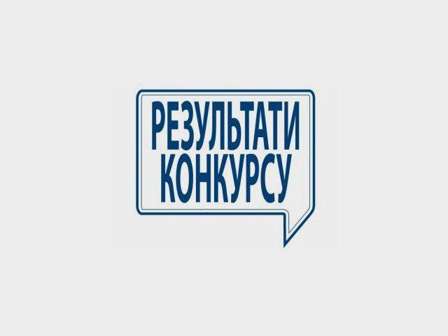 Результати конкурсу на заміщення вакантних посад від 13.08. 2019