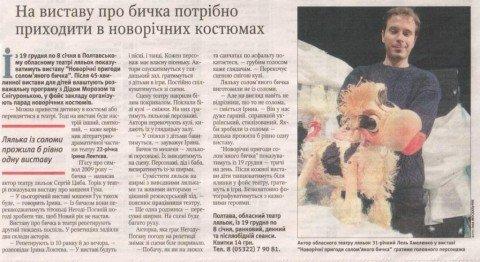 """Прем'єра вистави """"Новорічні пригоди Солом'яного бичка"""""""