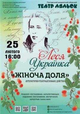 Леся Українка. Жіноча Доля