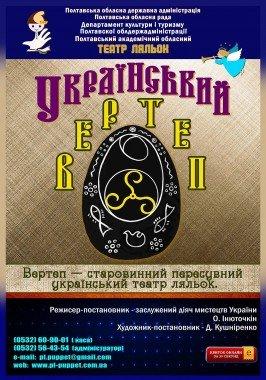 Український вертеп