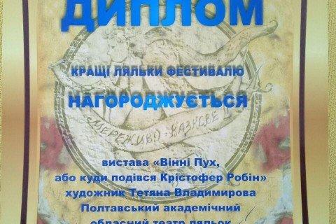 """V фестиваль театрів ляльок України """"Мереживо казкове"""" (м. Черкаси)"""
