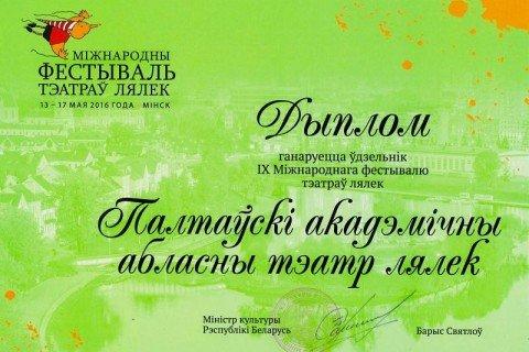 IX Miжнародний фестиваль театрів ляльок (Мінськ, Республіка Білорусь)
