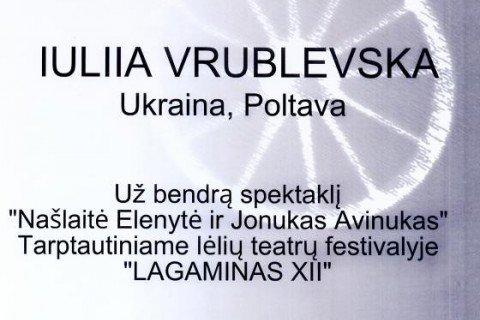 """ХІІ Міжнародний фестиваль театрів ляльок """"Валіза - 2016"""" (Паневежис, Республіка Литва)"""