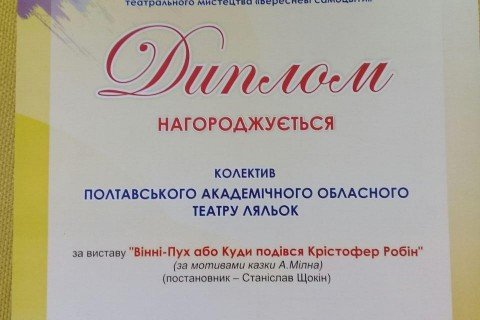 Відкритий фестиваль театрів ляльок «Лялька-забавлянка» (м. Кропивницький)