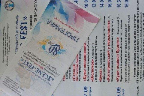 """Відкритий театральний фестиваль """"Scene Fest"""", присвячений 80-річчю заснування Кіровоградського академічного обласного театру ляльок"""